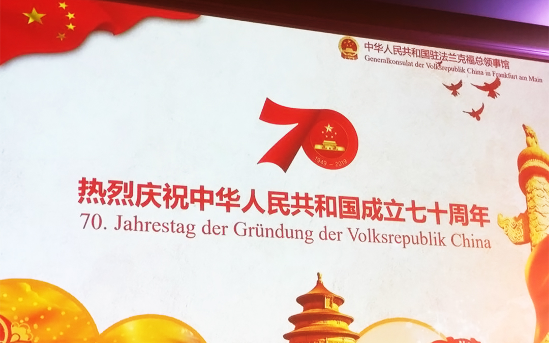 70th Anniversary of the People's Republic of China background